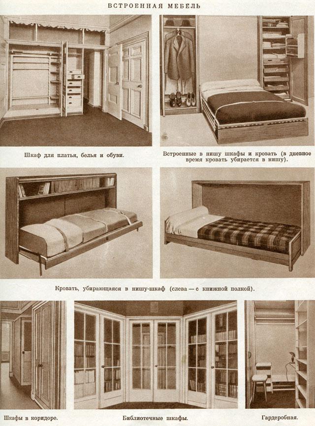 фото встроенная мебель